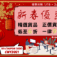 Chinese new year Banner-infographic