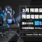 Pre-order Promotion