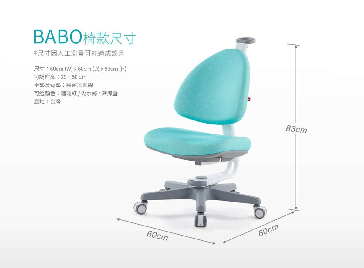 Babo kids chair-size-CHI-infographic