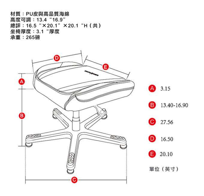 DXRacer-Footstool-Size-infographic
