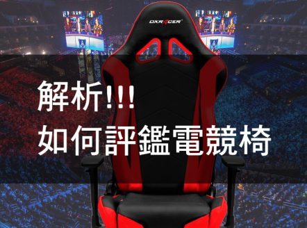 解析,如何評鑑電競椅, How to evaluating the gaming chair-Chi-Cover