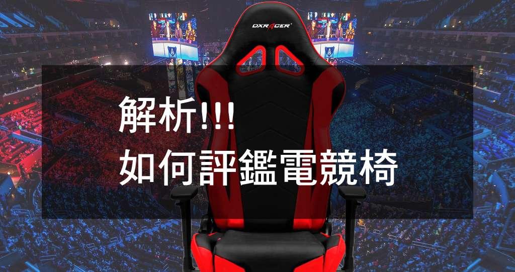 解析,如何評鑑電競椅, How to evaluating the gaming chair-Chi-Cover