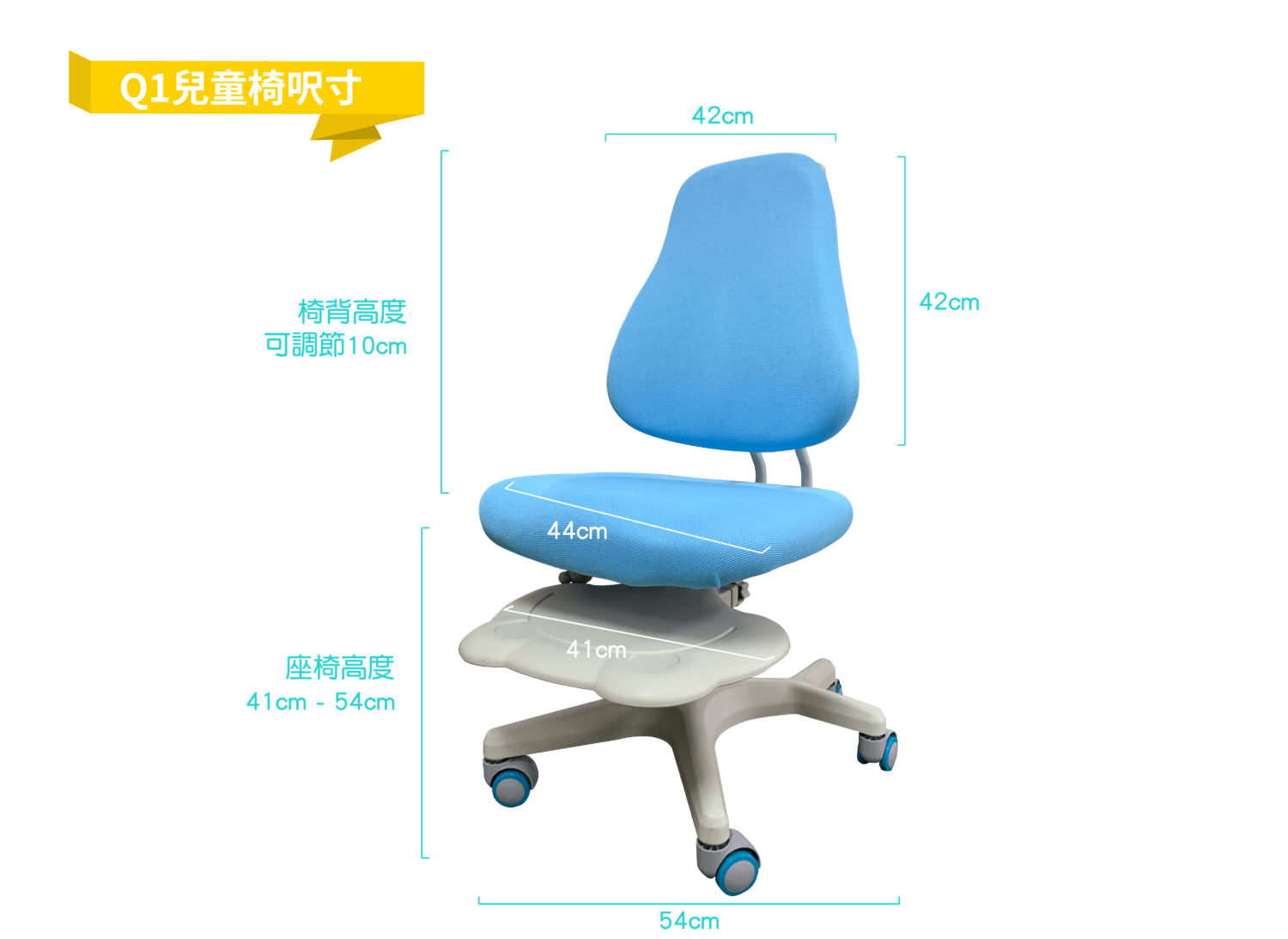 Q1兒童椅呎寸-Chair size-infographic