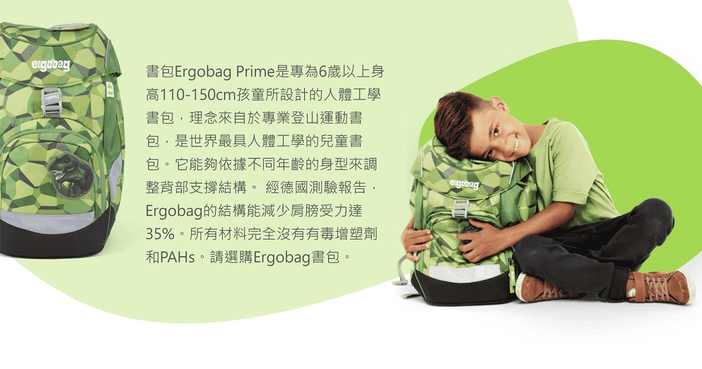 Ergobag 人體工學書包 簡介