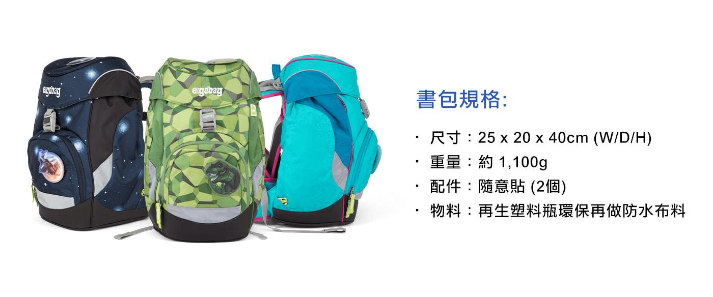 ergobag Size-CHI-infographic