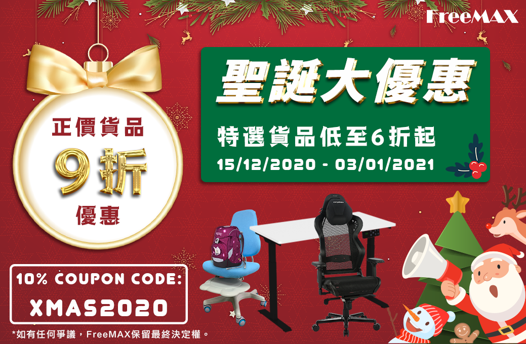 Christmas Sale-10% discount-coupon code-infographic