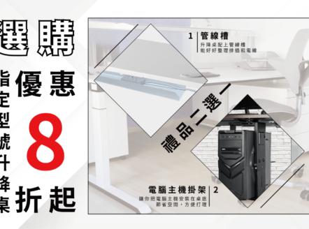Feb 2021-Main Banner-Standing Desk-infographic