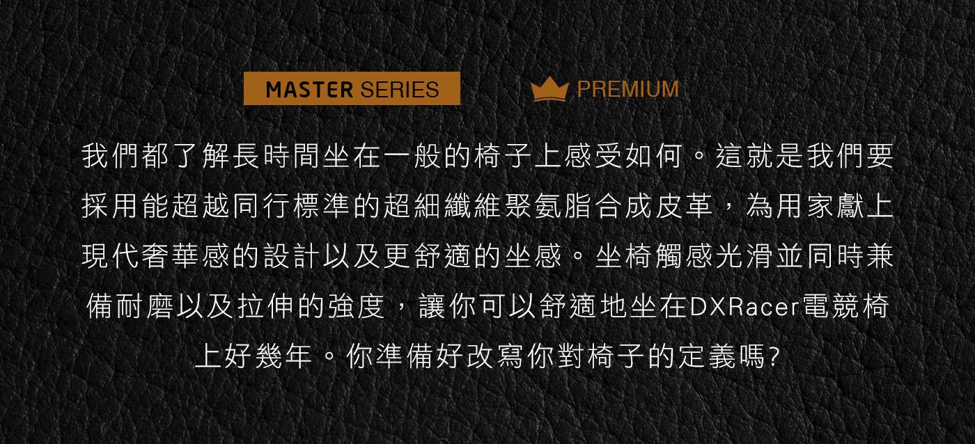 DXRacer Master chair-Premium Description-CHI-infographic