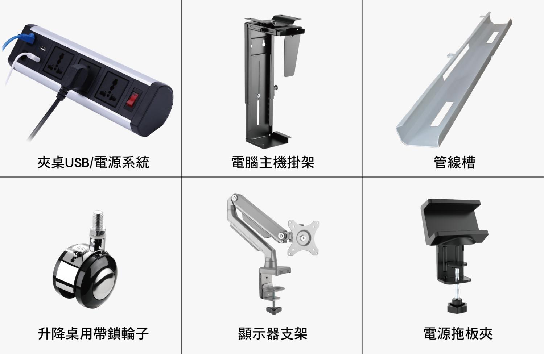 Standing Desk Accessories-(CHI)