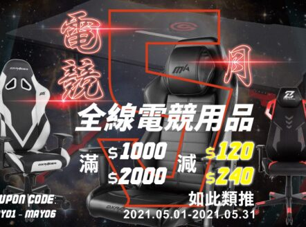 May promotion-Gaming Equipment promotion